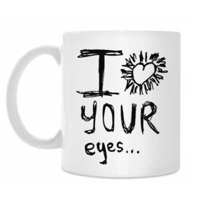 Кружка I love your eyes