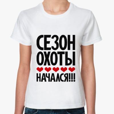 Классическая футболка Сезон охоты начался