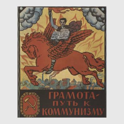 Постер Грамота