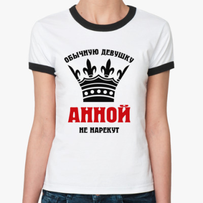 Женская футболка Ringer-T Царские имена (Анна)
