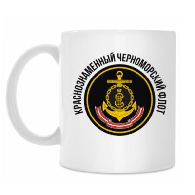 Кружка ВМФ ЧФ