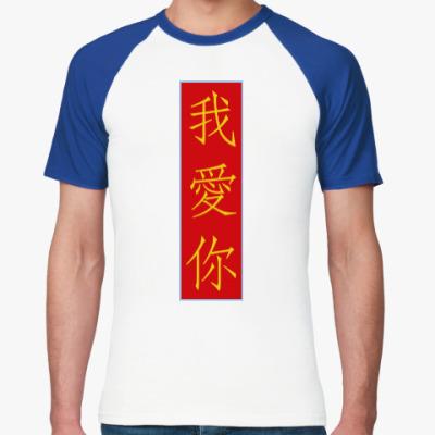Футболка реглан Я люблю тебя по-китайски