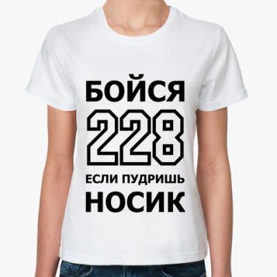 Классическая футболка Бойся 228