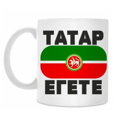 Кружка Татар егете