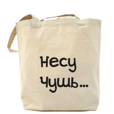 Сумка Холщовая сумка. Чушь