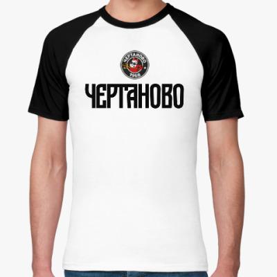 Футболка реглан Чертаново