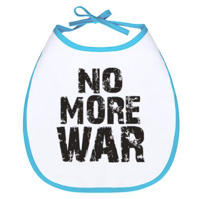 Слюнявчик Нет войне