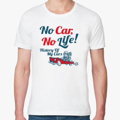 Футболка из органик-хлопка NO CAR NO LIFE!
