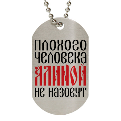 Жетон dog-tag Алина