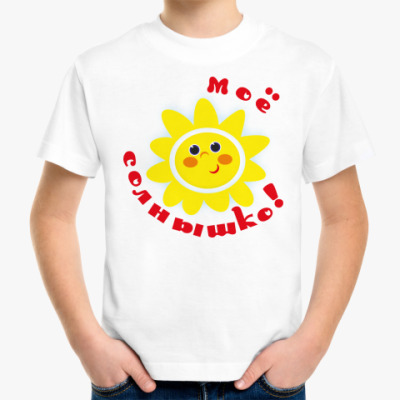 Детская футболка Моё солнышко!