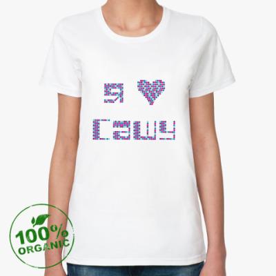 Женская футболка из органик-хлопка  Я люблю Сашу