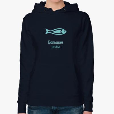 Женская толстовка худи Большая рыба