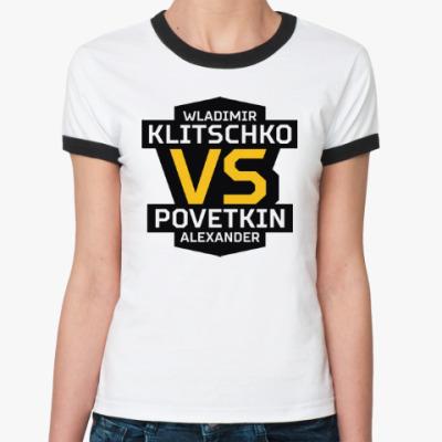 Женская футболка Ringer-T Кличко-Поветкин