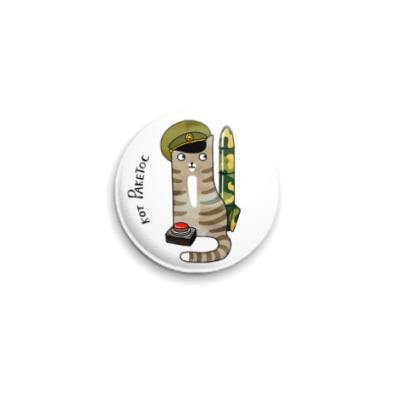 Значок 25мм Кот военный, красная кнопка и ракета