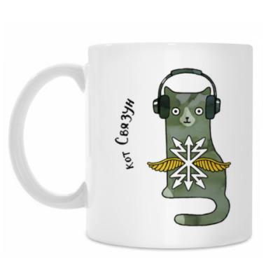Кружка кот Связун  из серии 'Military cats'