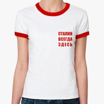 Женская футболка Ringer-T  Сталин всегда здесь