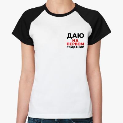 Женская футболка реглан Даю на первом свидании