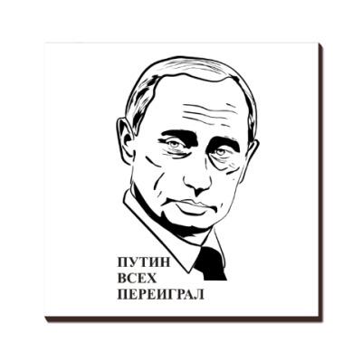 Путин всех переиграл