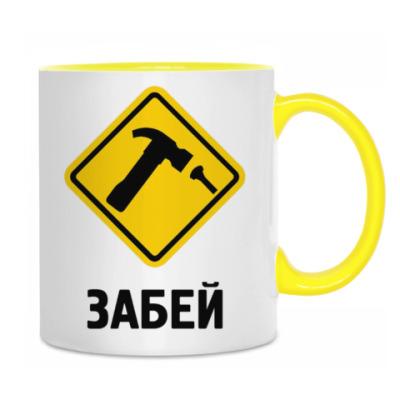 Двухсторон.Забей (mug.yel)