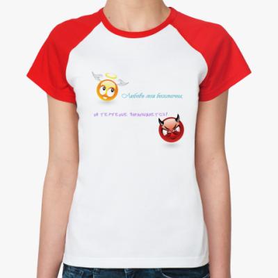 Женская футболка реглан Терпение