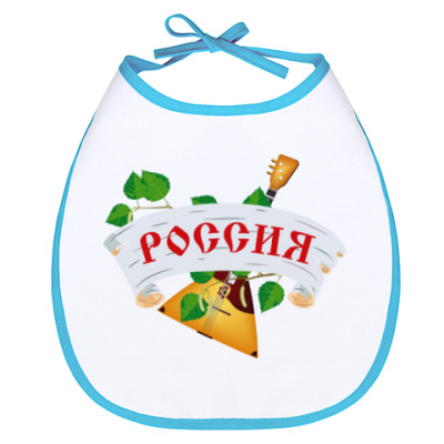 Слюнявчик Россия
