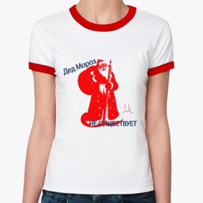 Женская футболка Ringer-T Дед Мороз не существует