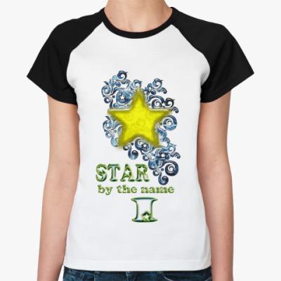 Женская футболка реглан Звезда по имени Я