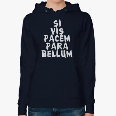 Женская толстовка худи Si vis pacem para bellum