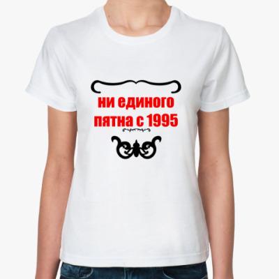 Классическая футболка Ни Единого Пятна с 1995
