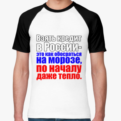 Футболка реглан Взять кредит в России