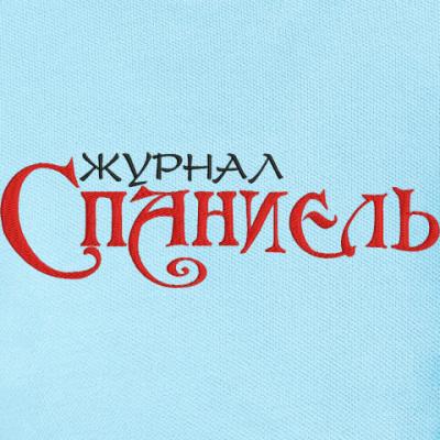 """Логотип журнала """"Спаниель"""""""