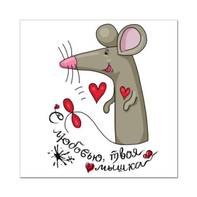 Наклейка (стикер) С любовью!