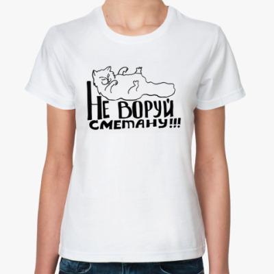 Классическая футболка НЕ воруй!