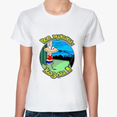 Классическая футболка Масяня