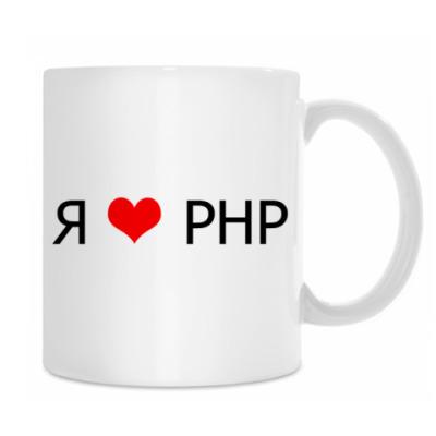 Кружка Я люблю PHP