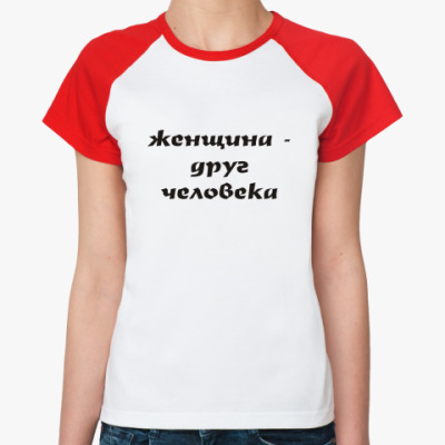 Женская футболка реглан Женщина - друг человека