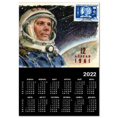 Календарь Гагарин