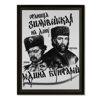Плакетка Зимовейская - родина бунтарей