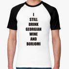 Georgian Wine And Borjomi