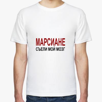 Футболка Марсиане