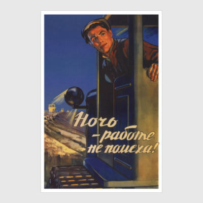 Постер Ночь работе не помеха