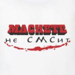 «MACHETE не СМСит»