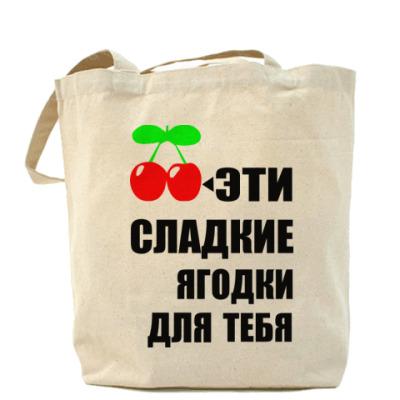 Сумка  Сладкие ягодки