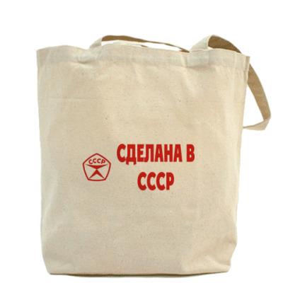 Сделанна в СССР