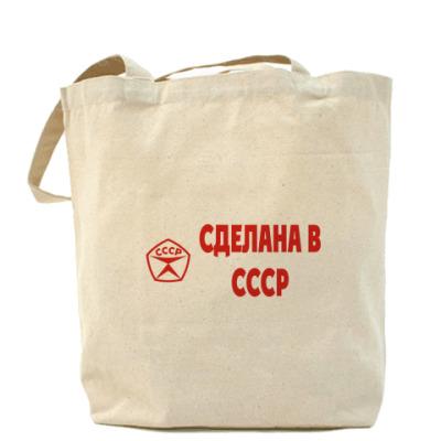 Сумка Сделанна в СССР