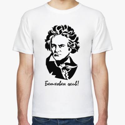 Футболка Бетховен жив