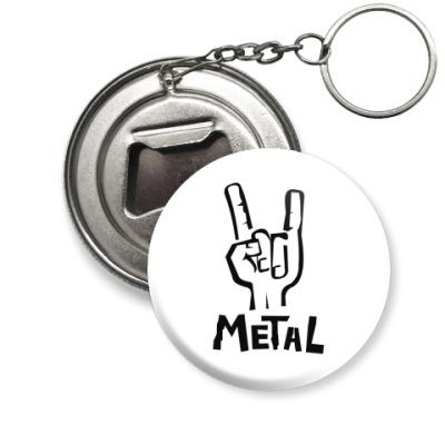 Брелок-открывашка 'Metal'