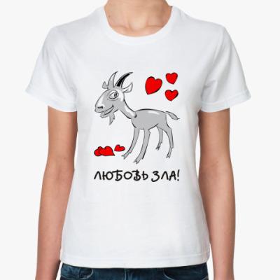 Классическая футболка Любовь зла!