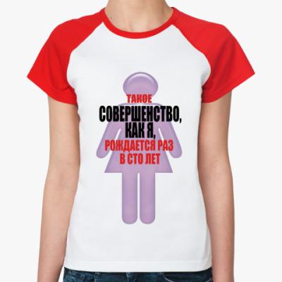 Женская футболка реглан Это совершенство