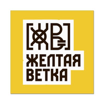 Наклейка (стикер) ЖЕЛТАЯ ВЕТКА Лого